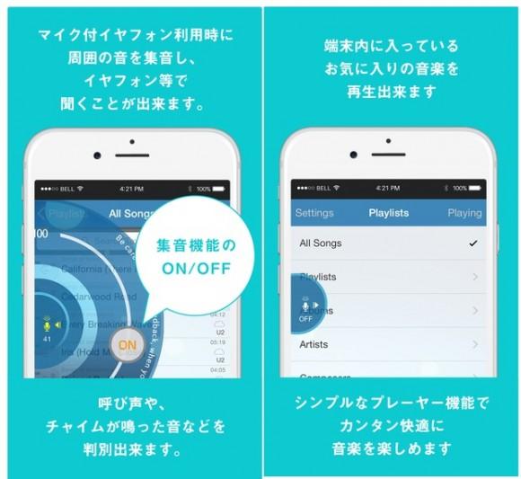 iPhone ヘッドフォン