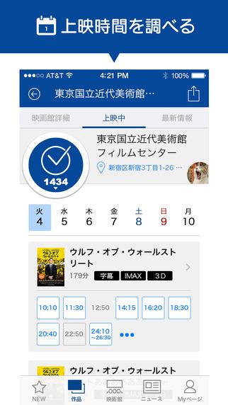 アプリ「映画.com」