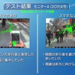 【動画】JAFが「ながらスマホ」の危険性を動画で検証