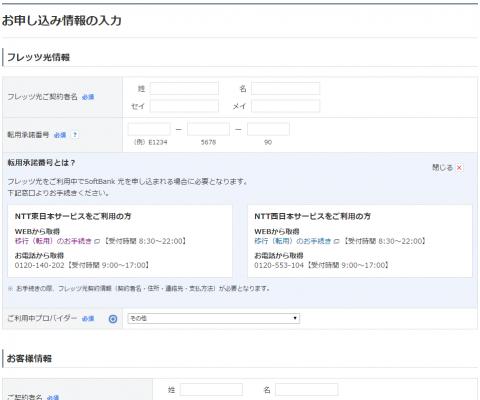 SoftBank光_申込06