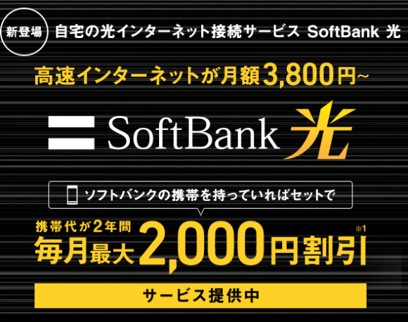 SoftBank光_申込10