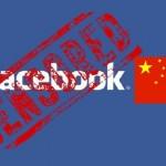 facebook 中国 制限 規制