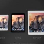 iPad Pro 発売 9月