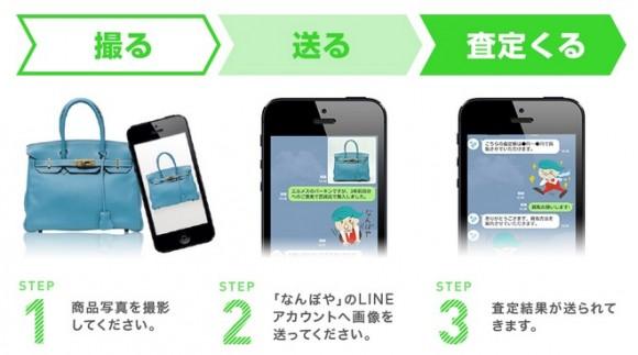 LINE ブランド品 査定