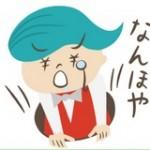 ブランド品 査定 iPhone