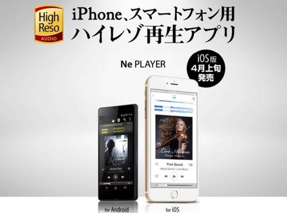 iPhone ハイレゾ音源