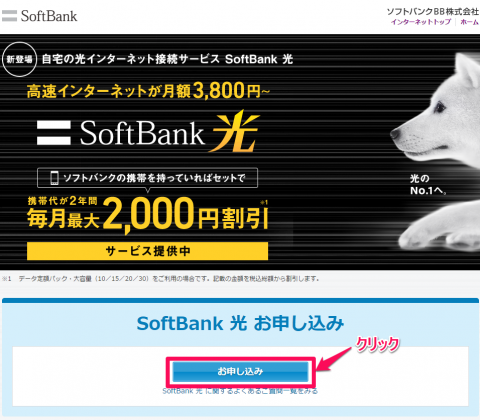 SoftBank光_申込01