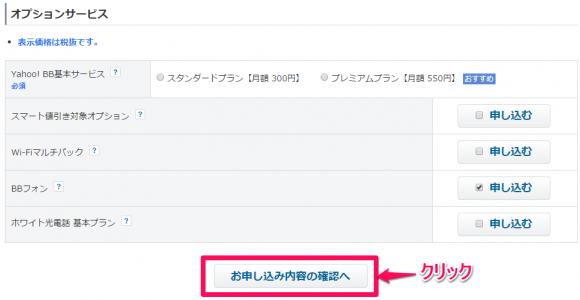 SoftBank光_申込08