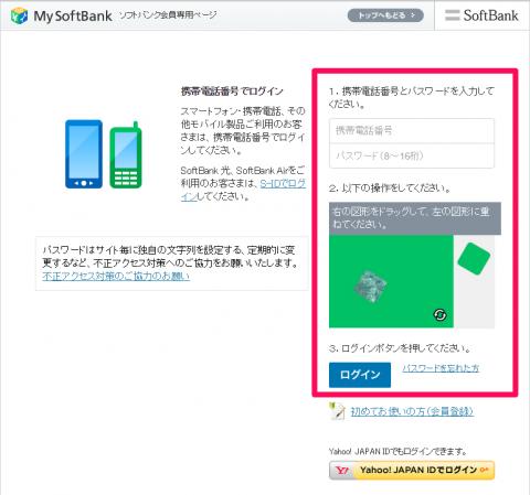 SoftBank光_申込03