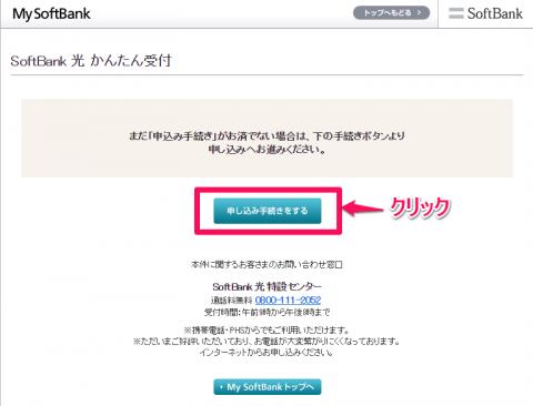SoftBank光_申込04