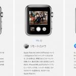 Apple Watchのアプリ52本、使い方を一気にチェック!