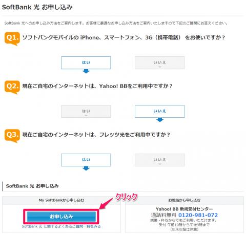 SoftBank光_申込02