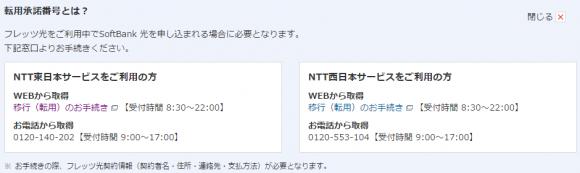SoftBank光_申込07