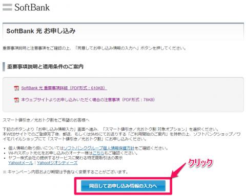 SoftBank光_申込05
