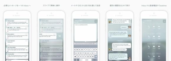 iPhone メールアプリ