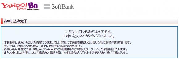 SoftBank光_申込09