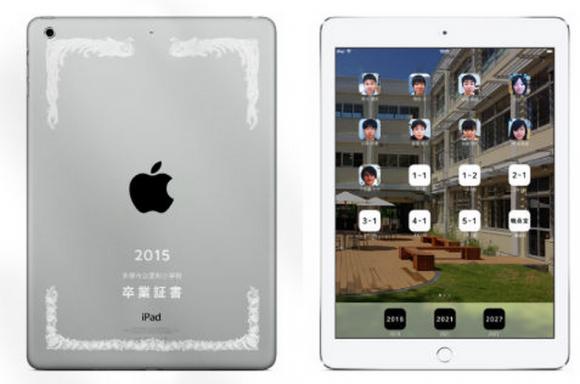 「iPad卒業証書」 愛和小学校