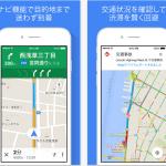 Google Maps アップデート バージョン4.4.0
