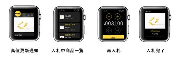 ヤフオク apple watch