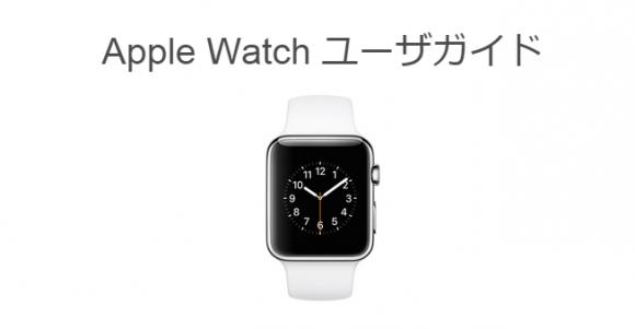 AppleWatch ユーザガイド