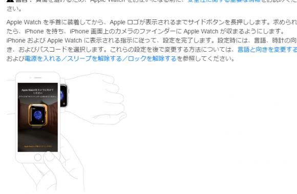 iPhone ペアリング Apple Watch