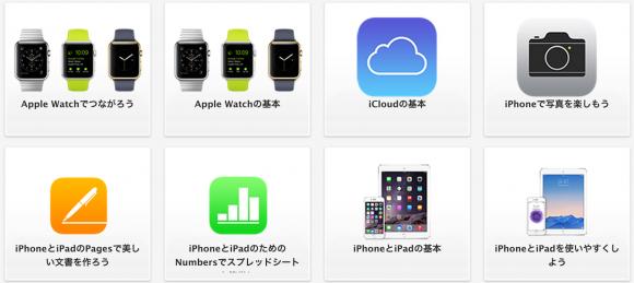 Apple Watch ワークショップ
