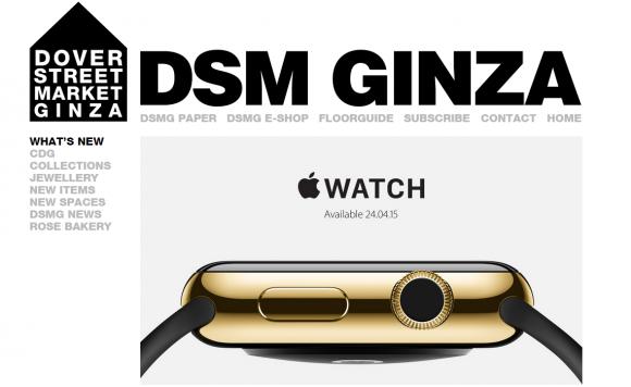 DSM Ginza   Apple Watch
