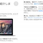 Macbook マニュアル