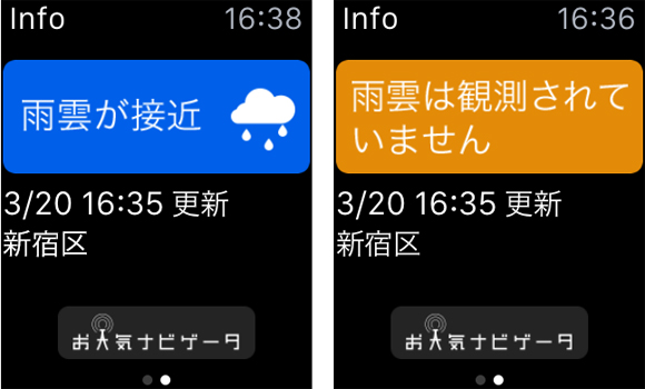 iPhone アプリ AppleWatch対応