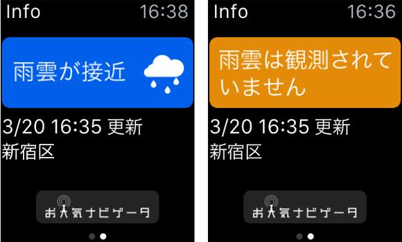 iPhone アプリ AppleWatch対応