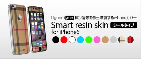 iPhone6ケース 樹脂