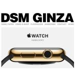 DSM銀座 Apple Watch