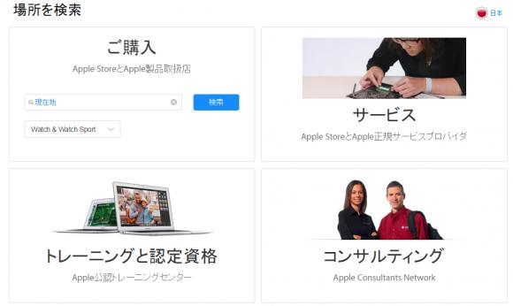 Apple  Watch 検索