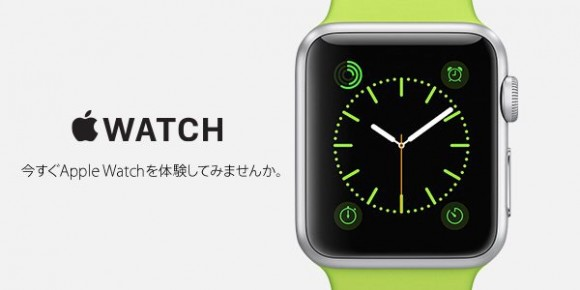 ソフトバンク Apple Watch キャンペーン