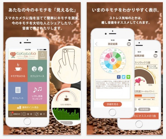 iPhone ストレスアプリ