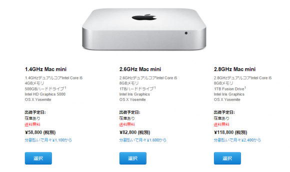 Mac mini   値上げ Apple Online Store