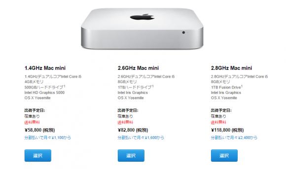 Mac mini   値上げ Apple Online Store
