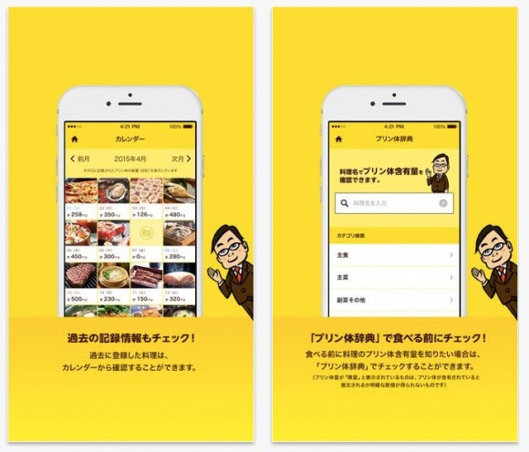 iPhone 健康アプリ