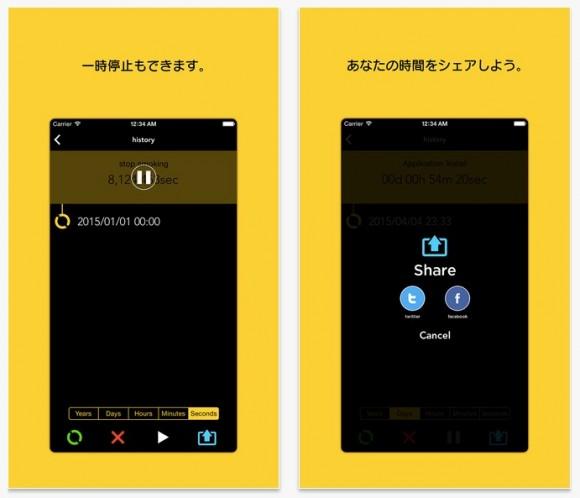 カウントアップ アプリ