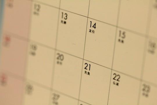 卓上カレンダー フリー素材