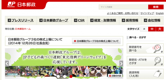日本郵政 Webページ