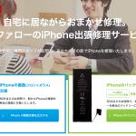 バッファロー iPhone 修理