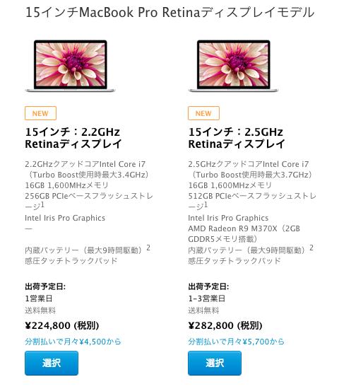新モデルの価格