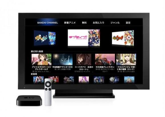 バンダイ ガンダム apple tv