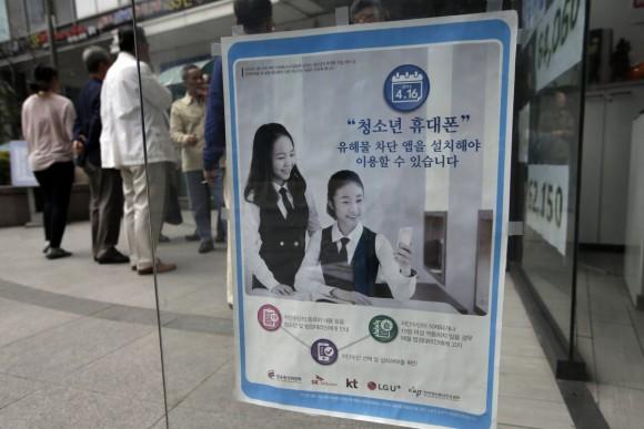 韓国 スマートフォン iphone 中毒