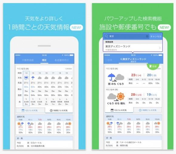 天気 アプリ