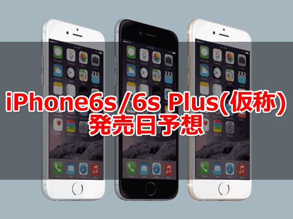 iPhone6s_6sPlus発売日予想