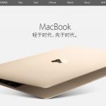Apple MacBook 中国