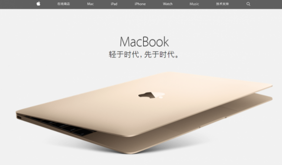 Apple MacBook 中国