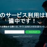 電通 Spotify 日本 サービス開始